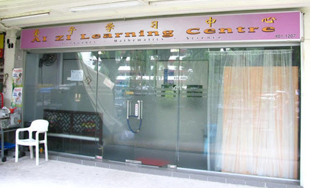 Ai Zi Learning Centre